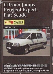Citroen Jumpy, Peugeot Expert, Fiat Scudo (1998-2007 годы). Руководство по ремонту и эксплуатации