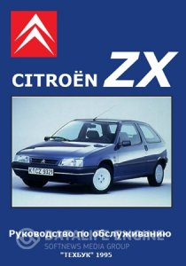Citroen ZX (с 1990 года). Инструкция по ремонту и эксплуатации