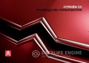 Citroen C5 - Инструкция по эксплуатации
