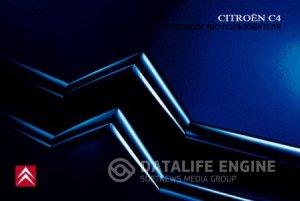 Citroen C4 - Инструкция по эксплуатации