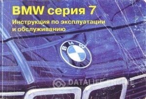 BMW 7 E23 (1977-1986 годы). Руководство по эксплуатации
