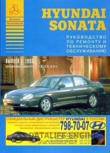 Hyundai Sonata (с 1993 года). Руководство по ремонту автомобиля