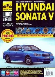 Hyundai Sonata V (c 2001 года). Инструкция по ремонту