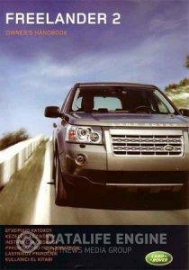 Land Rover Freelander 2 ( с 2007 года). Инструкция по ремонту