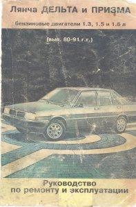 Lancia Delta, Prisma (1980-1991 годы). Инструкция по ремонту