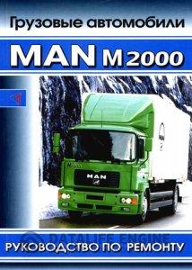 MAN M2000. Инструкция по ремонту