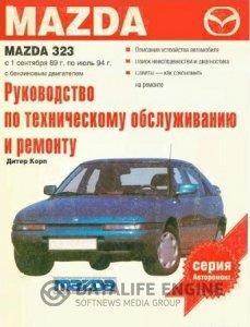 MAZDA 323 (1989-1994 годы). Инструкция по ремонту
