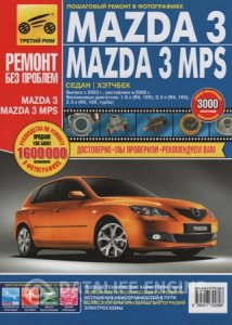 Mazda 3 (с 2003 года). Инструкция по ремонту и эксплуатации