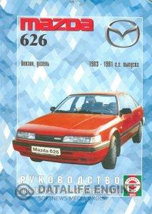 Mazda 626 (1983-1991 годы). Инструкция по ремонту и эксплуатации