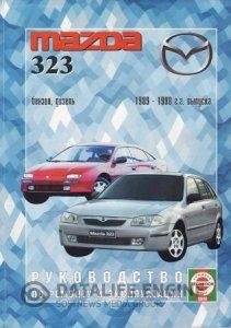 Mazda 323 (1989-1998 годы). Инструкция по ремонту и эксплуатации