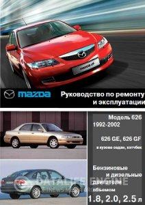 Mazda 626 (1992-2002 годы). Инструкция по ремонту и эксплуатации