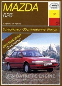 Руководство по ремонту и эксплуатации Mazda-626 с 1983 PDF RUS