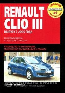 Renault Clio III (с 2005 года). Инструкция по ремонту и эксплуатации