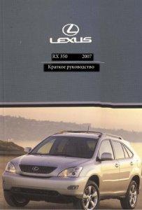 Lexus RX350. Инструкция по ремонту и эксплуатации
