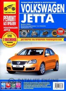 Volkswagen Jetta (с 2005 года). Руководство по ремонту и эксплуатации