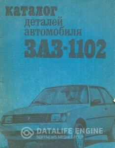 Каталог запчастей Таврия ЗАЗ-1102