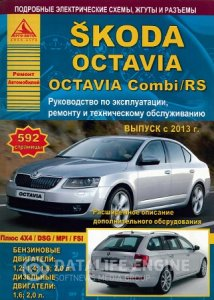 Skoda Octavia a7 (с 2013 года). Руководство по ремонту и эксплуатации