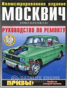 Москвич-2140, -2138. Инструкция по ремонту и эксплуатации