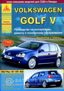 Volkswagen Golf V (с 2003 года). Инструкция по ремонту и эксплуатации