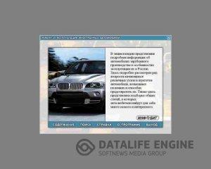 Мультимедийная энциклопедия по ремонту и эксплуатации иностранных автомобилей