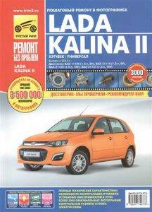 ВАЗ-2192, ВАЗ-2194: Лада Калина 2 (с 2013 года выпуска). Пособие по ремонту автомобиля