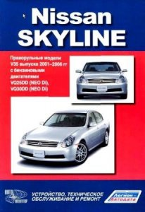Nissan Skyline V35 (2001 - 2006 года выпуска). Руководство по ремонту автомобиля