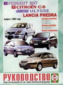 Peugeot 807, Citroen C8, Fiat Ulysse, Lancia Phedra (с 2002 года выпуска). Руководство по ремонту автомобилей
