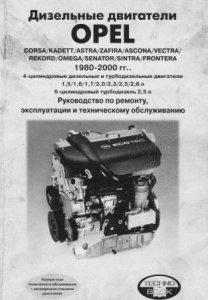 Дизельные двигатели Opel 1980-2000 гг. Ремонт, эксплуатация и техническое обслуживание