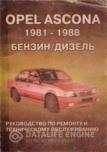 OPEL Ascona (C) (1981-1988 год выпуска). Руководство по ремонту и эксплуатации