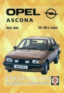 Автомобиль OPEL ASCONA (1981-1988 г. выпуска) бензин и дизель. Руководство по ремонту