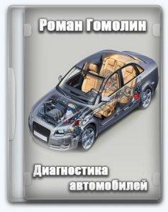 Диагностика автомобилей (2014, Гомолин)