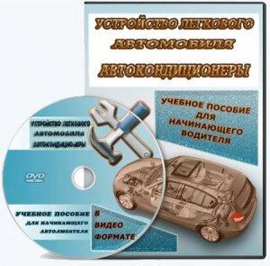Устройство легкового автомобиля, Автокондиционеры (2013, Татауров, Пахомов)