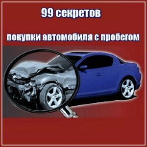 Пособие 99 секретов: покупка автомобиля с пробегом