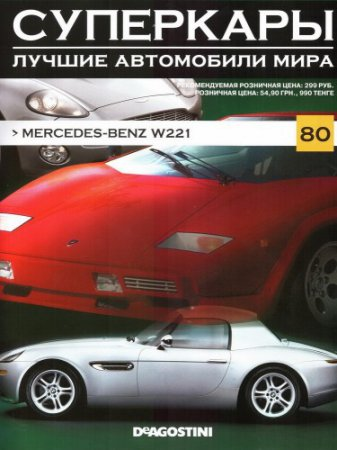 Скачать лучшие автомобили мира DeAGOSTINI