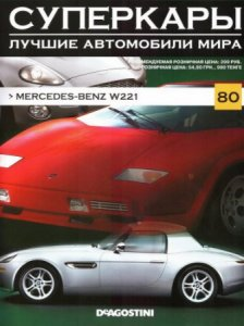 Суперкары. Лучшие автомобили мира DeAGOSTINI выпуски №1-80