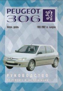 Peugeot 306 (1993-2002 г.выпуска). Руководство по ремонту автомобиля