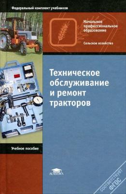 Трактора: вопросы ремонта и обслуживания. Учебное пособие скачать
