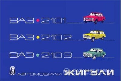 """Автомобили """"Жигули"""" ВАЗ-2101, ВАЗ-2102 и ВАЗ-2103: Многокрасочный альбом"""