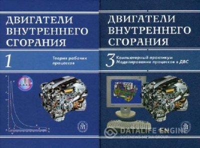Двигатели внутреннего сгорания В. Н. Луканин