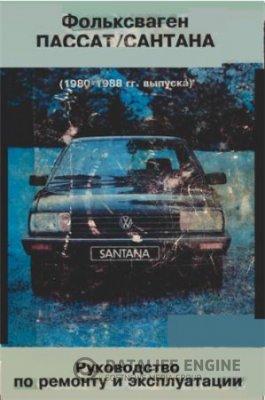 Volksvagen Passat, Santana (1980-1988). Руководство по ремонту