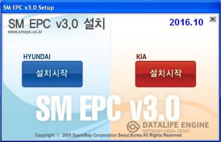 SM EPC Hyundai Kia каталог запчастей октябрь 2016 скачать