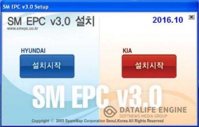 SM EPC Hyundai / Kia (каталог запчастей) октябрь 2016, версия 3