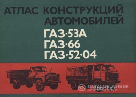 Скачать чертежи конструкции грузовиков ГАЗ-53А, -66, -52-04