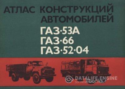 Конструкция грузовиков ГАЗ-53А, ГАЗ-66, ГАЗ-52-04: альбом чертежей