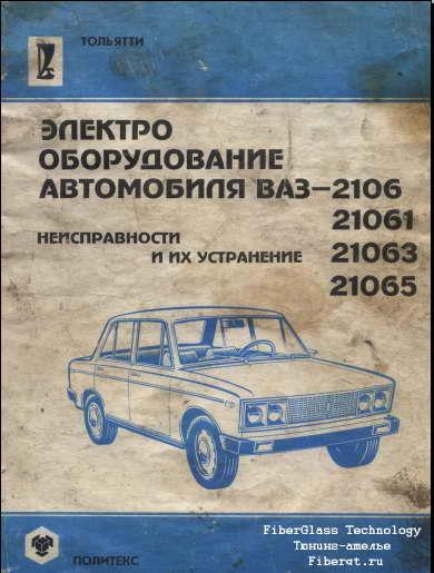 Скачать Электрооборудование ВАЗ-2106