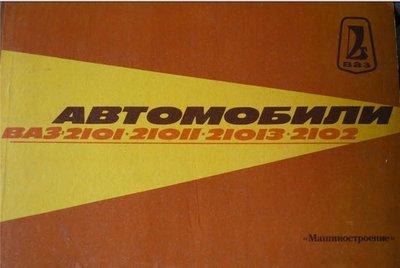 ВАЗ-2101-2102: ремонтный альбом
