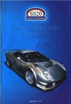 SS20: каталог запчастей для ВАЗ и ГАЗ