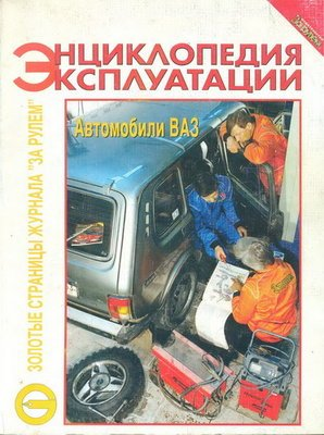 Энциклопедия эксплуатации автомобилей ВАЗ (Нива, Самара, Жигули)
