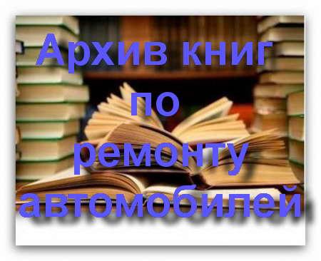 Сборник книг ремонт и эксплуатация мотоциклов и автомобилей скачать