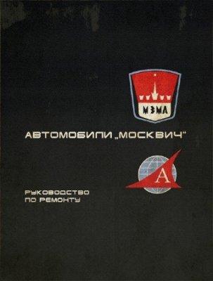 АЗЛК Москвич: книга руководство по ремонту